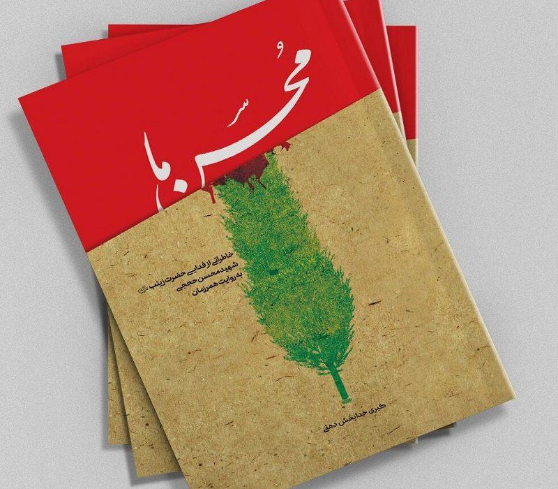 جدیدترین کتاب از «شهید حججی» به نمایشگاه آمد
