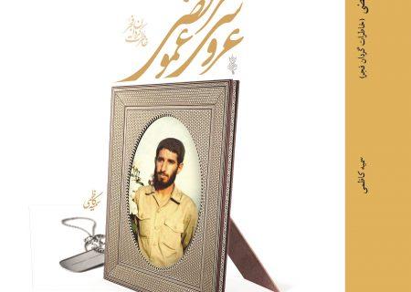 کتاب شهید مرتضی جاویدی دراه نشر